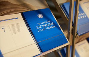 The UDHR in the Belarusian Language Presented at the National Library.
